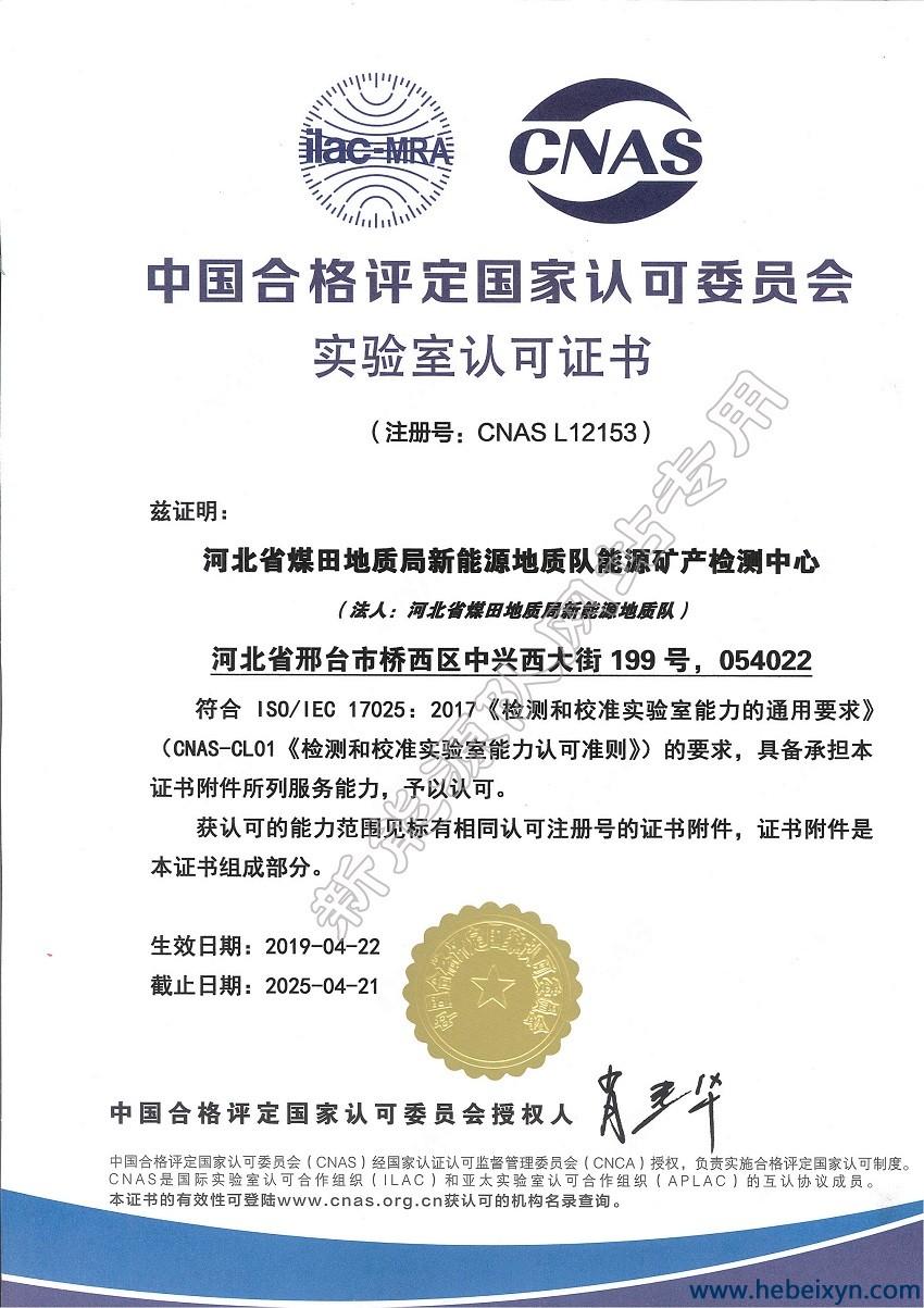 国家实验室认可证书(中文)